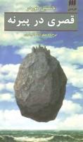 قصری در پیرنه (ادب خیال29)