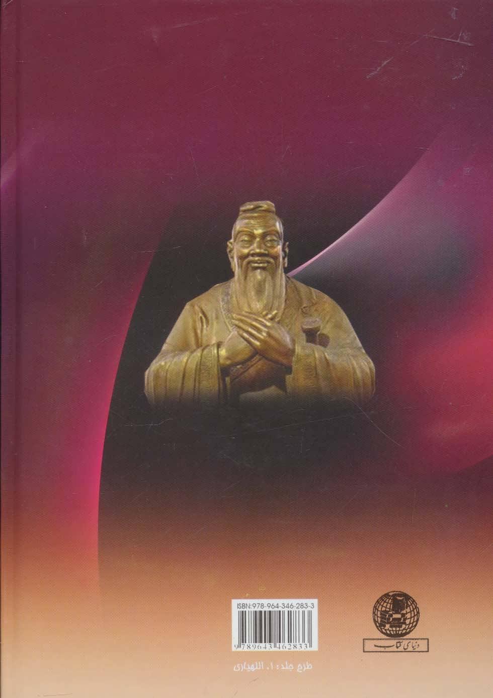 کنفسیوس (مکالمات و هزار اندرز)