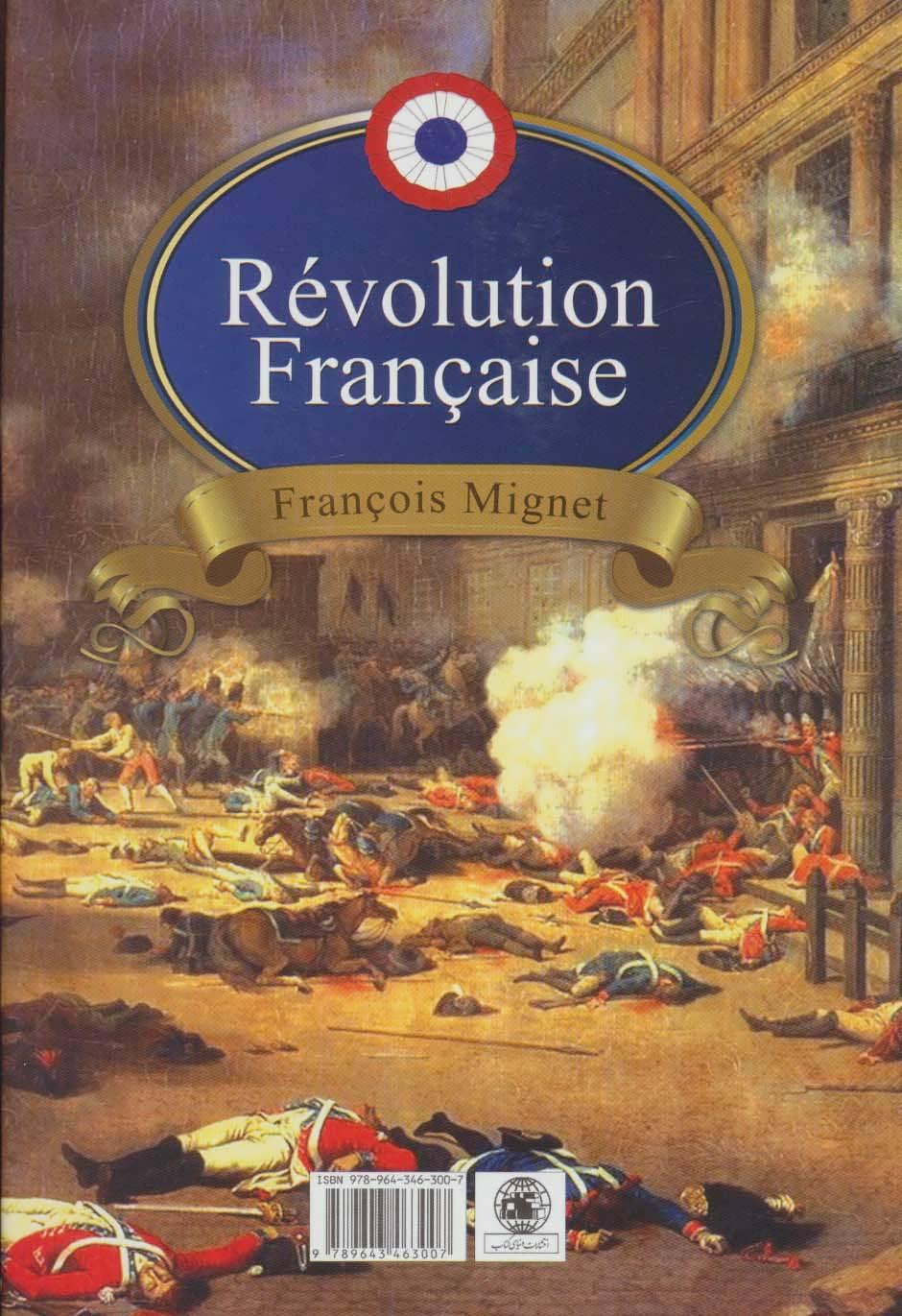 انقلاب کبیر فرانسه