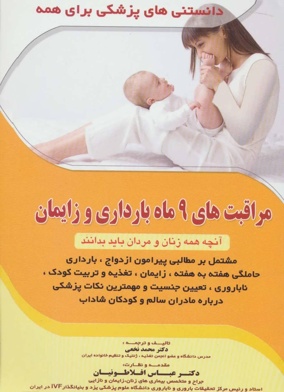 مراقبت های 9 ماه بارداری و زایمان (آنچه همه زنان و مردان باید بدانند)