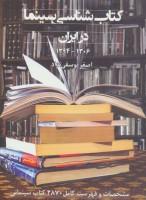کتاب شناسی سینما در ایران 1394-1306 (مشخصات و فهرست کامل 2870 کتاب سینمائی)