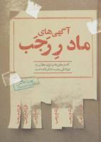 آگهی های مادر رجب که در مطبوعات ایران خطاب به فرزندش رجب منشر شده است
