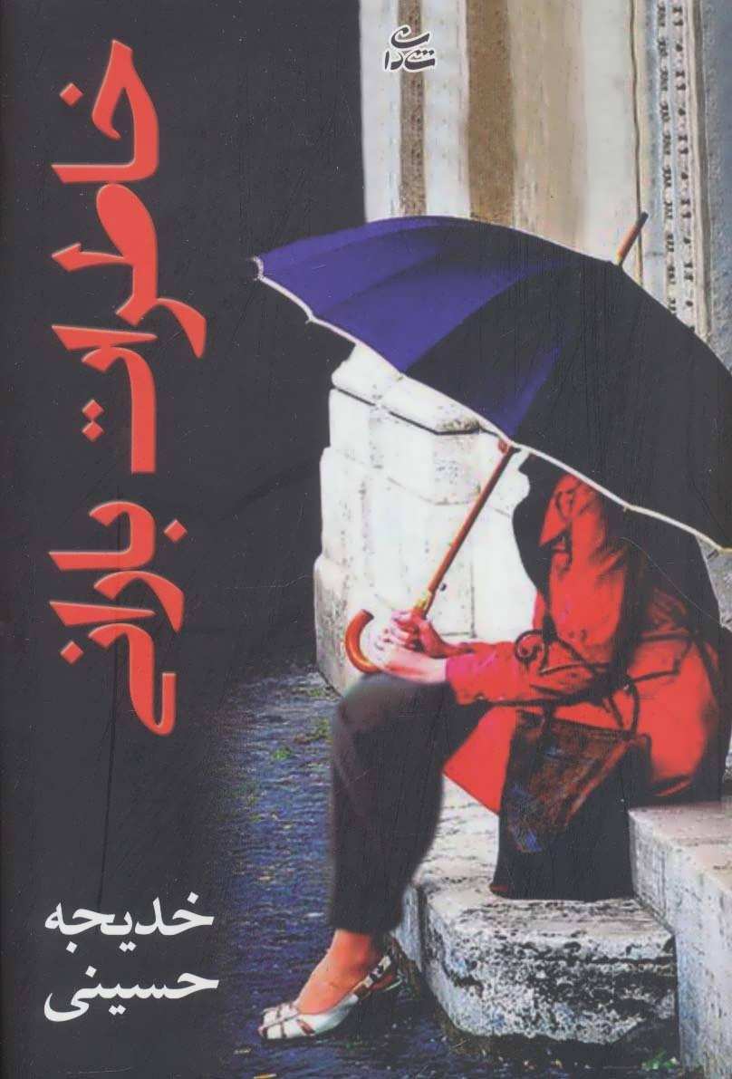 خاطرات بارانی