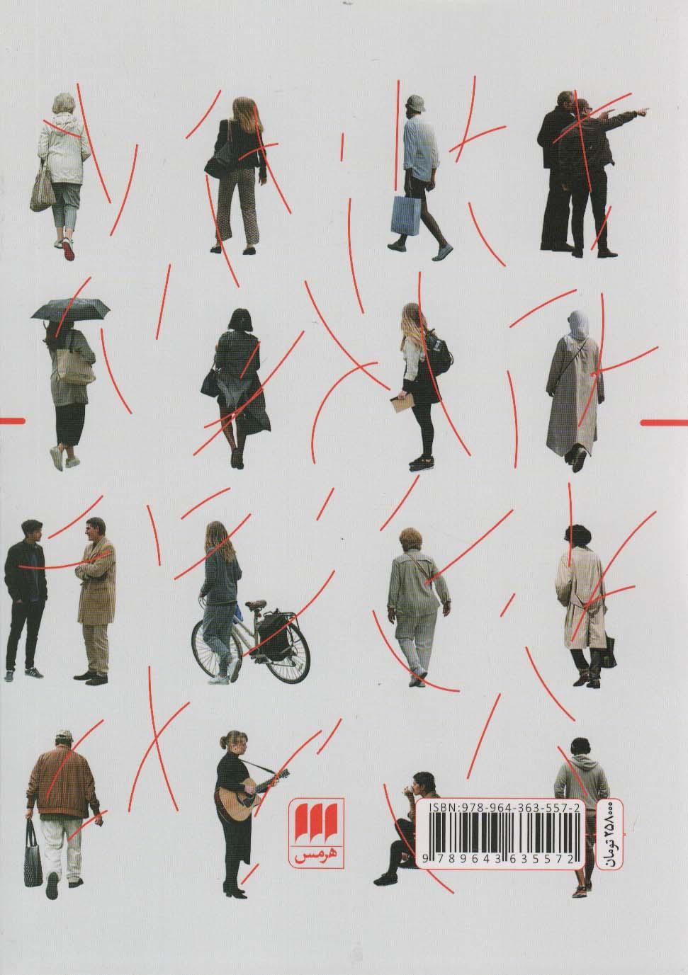 هنر شناخت مردم (چگونه می توان دیگران را سریع ارزیابی کرد و به زبان خودشان با آنان سخن گفت)