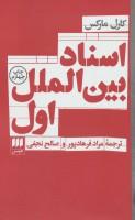 اسناد بین الملل اول (علوم اجتماعی28)