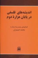 اندیشه های فلسفی در پایان هزاره دوم (فلسفه و کلام68)،(گفتگوهای محمدرضا ارشاد با...)