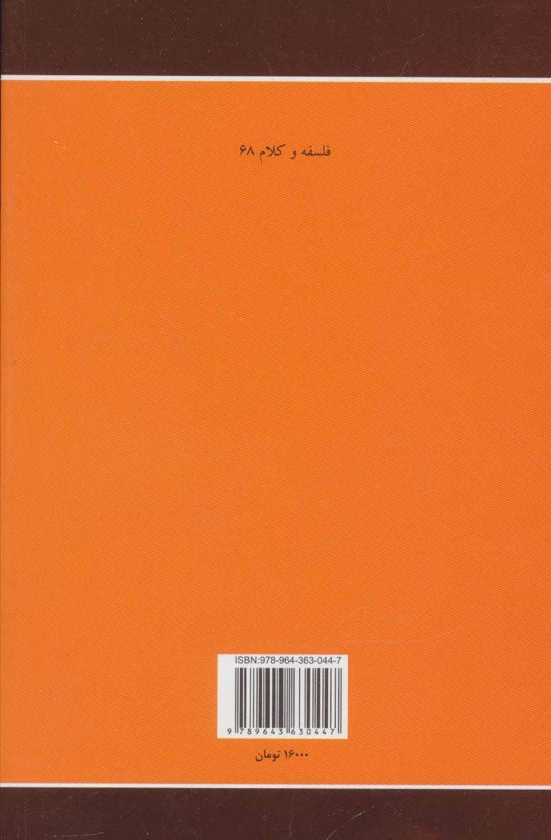 اندیشه های فلسفی در پایان هزاره دوم (فلسفه و کلام68)،(گفتگوهای محمدرضا ارشاد با…)