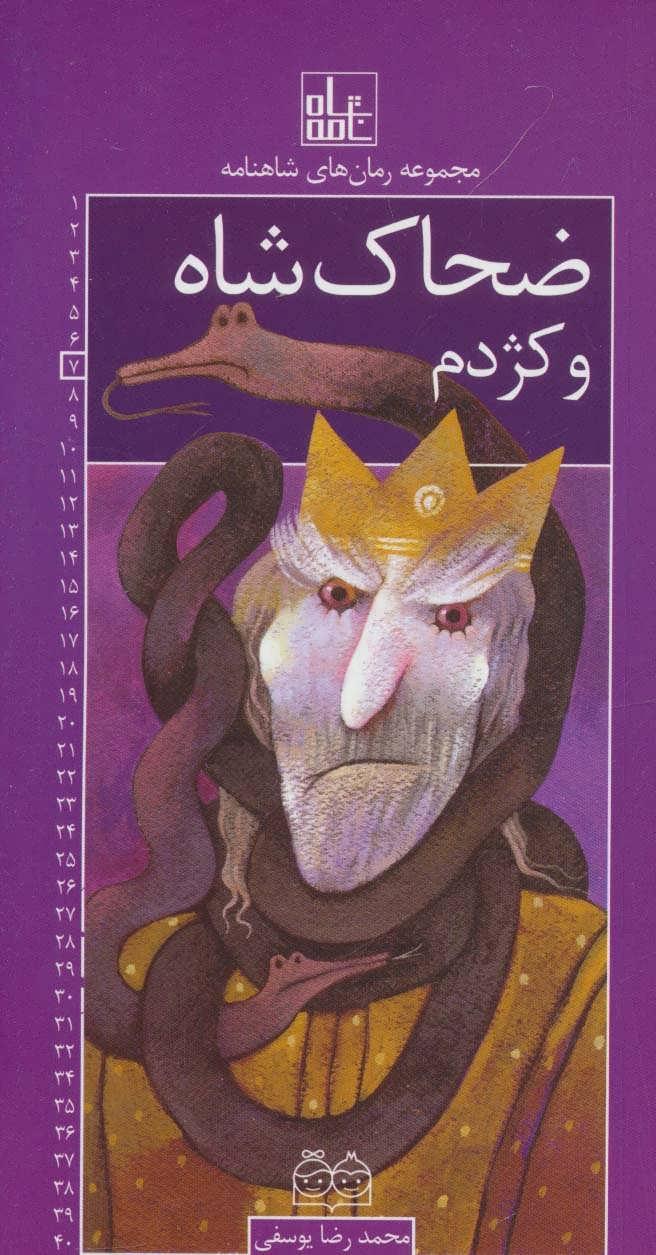 رمان های شاهنامه 7 (ضحاک شاه و کژدم)