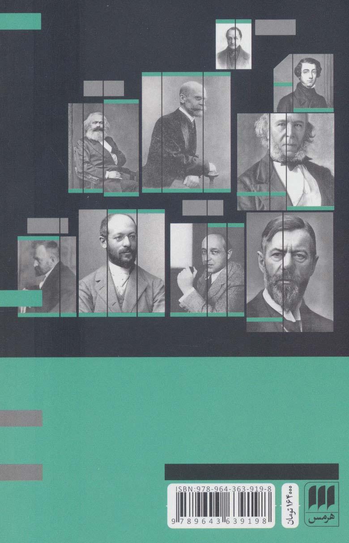 تاریخ اندیشه های جامعه شناسی 1:از آغاز تا ماکس وبر (علوم اجتماعی34)