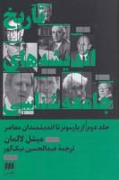تاریخ اندیشه های جامعه شناسی 2:از پارسونز تا اندیشمندان معاصر (علوم اجتماعی35)