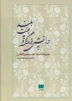 به دانش بزرگ و به همت بلند (...احمد سمیعی (گیلانی)،(جشن نامه ها و یادنامه ها 8)