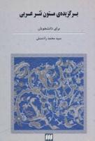 برگزیده ی متون نثر عربی (برای دانشجویان)