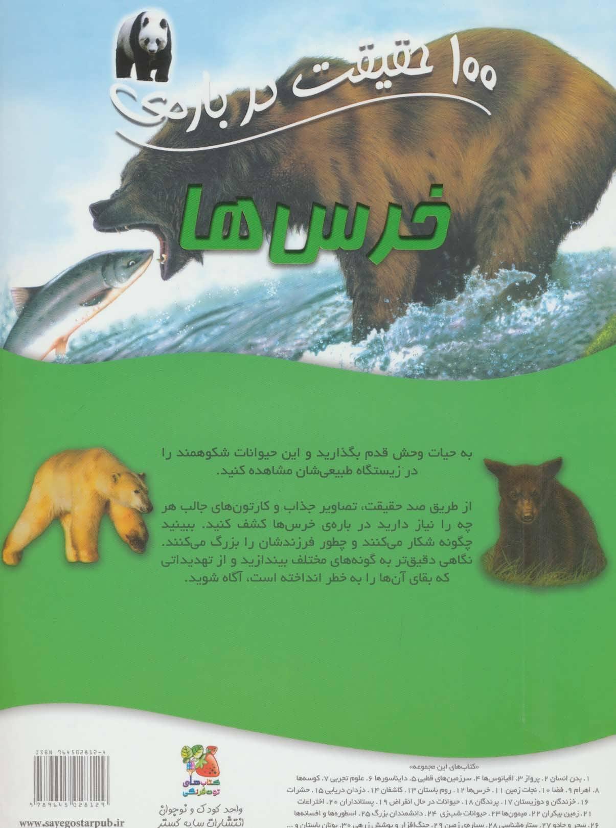100 حقیقت11 (درباره ی خرس ها)