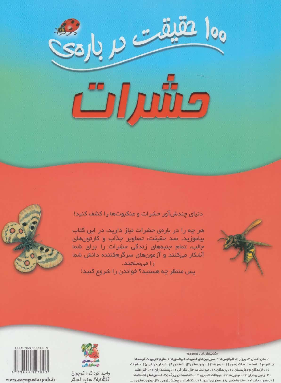 100 حقیقت15 (درباره ی حشرات)