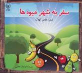 سفر به شهر میوه ها (شعر و نقاشی کودک)