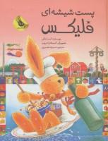 قصه های فلیکس15 (پست شیشه ای فلیکس)،(گلاسه)