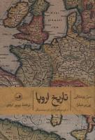 تاریخ اروپا (از قرن نوزدهم تا اوایل قرن بیست و یکم)