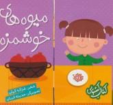 کتاب کشویی (میوه های خوشمزه)،(گلاسه)