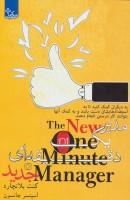 مدیر 1 دقیقه ای جدید (زندگی مثبت)