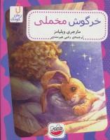خرگوش مخملی (رمان کودک)