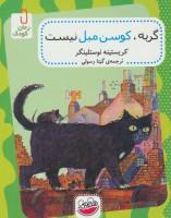 گربه،کوسن مبل نیست (رمان کودک)