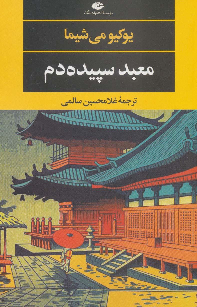 معبد سپیده دم (ادبیات مدرن جهان،چشم و چراغ42)