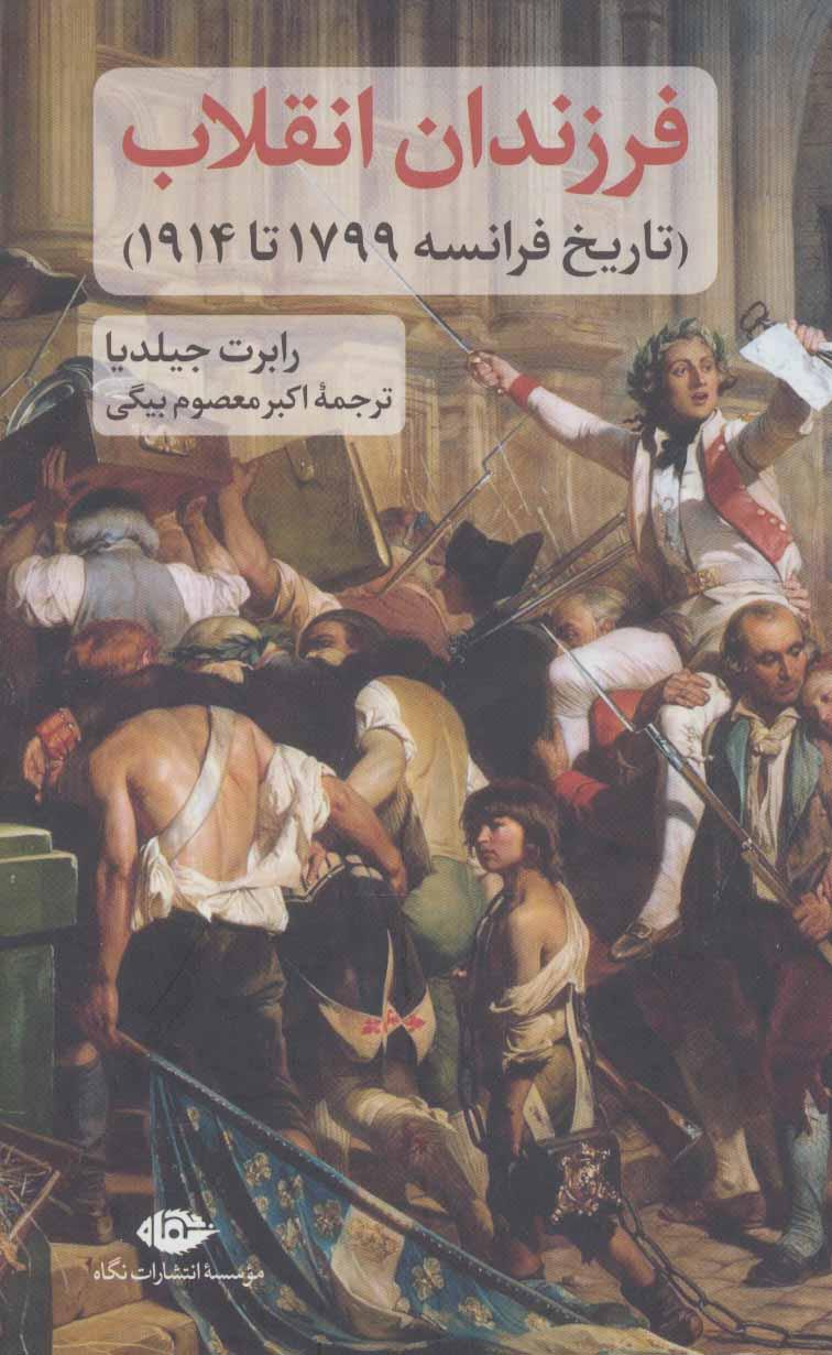 فرزندان انقلاب (تاریخ فرانسه 1799 تا 1914)