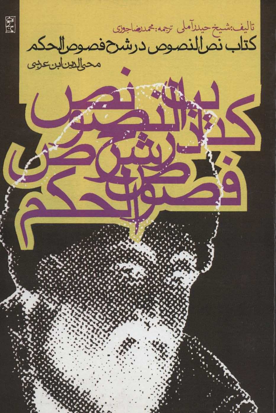 کتاب نص النصوص در شرح فصوص الحکم محی الدین بن عربی