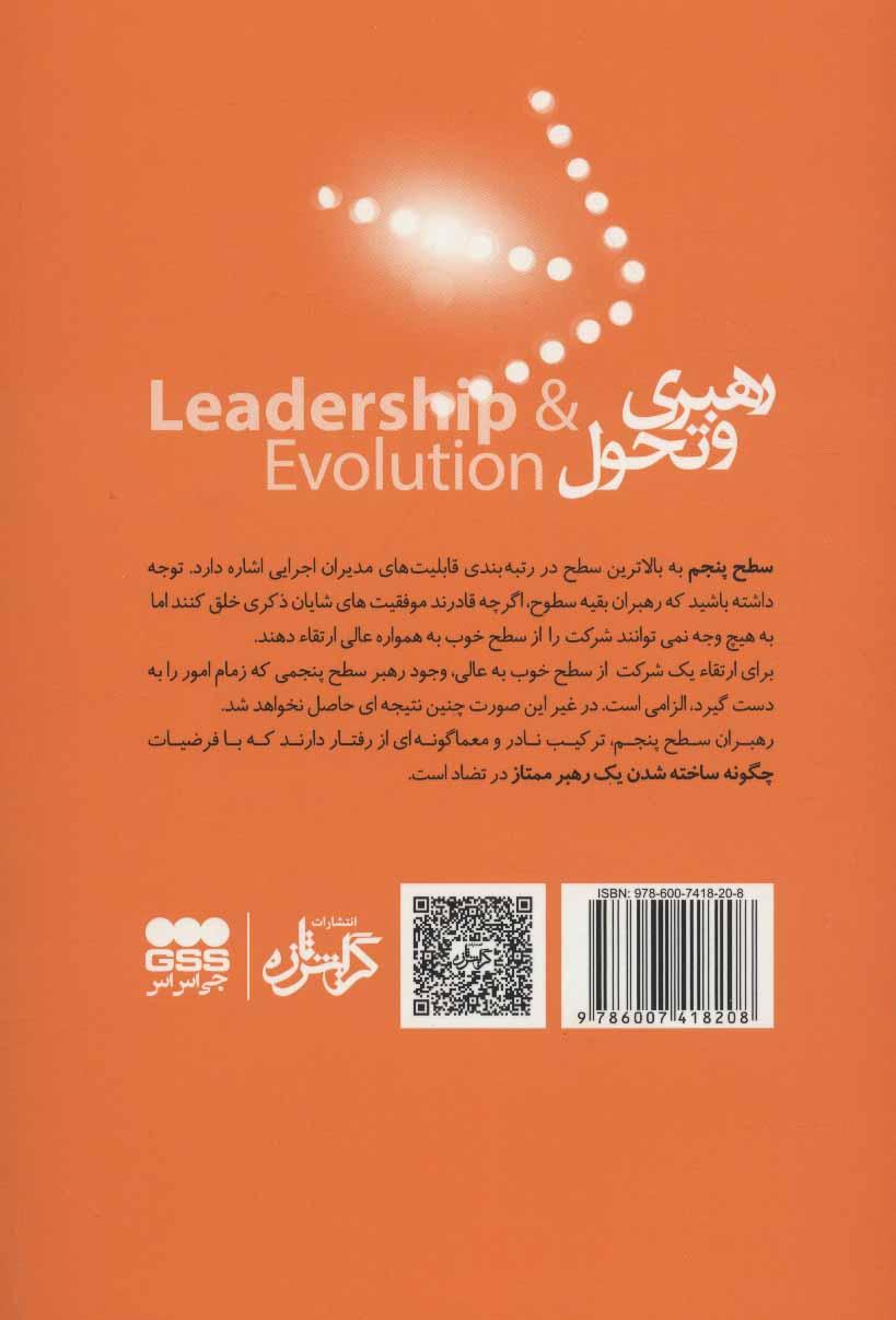 رهبری و تحول