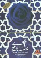 کتاب سخنگو گلستان سعدی (باقاب)