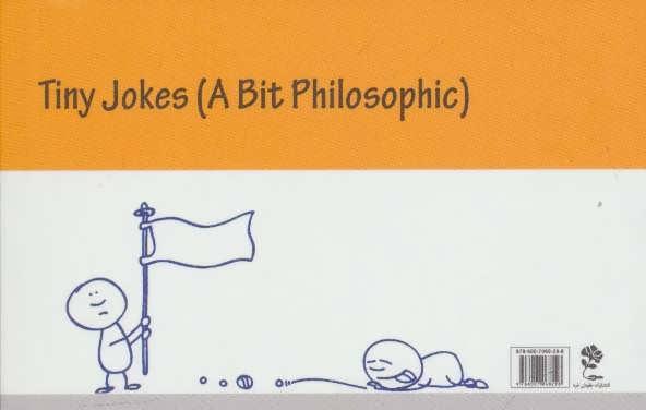 لطیفه های توجیبی (کمی تا قسمتی فلسفی)