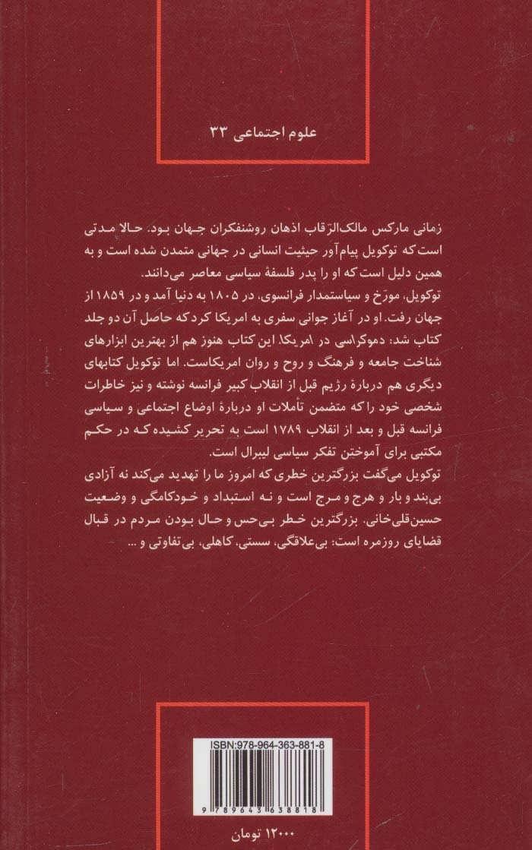 توکویل (علوم اجتماعی33)