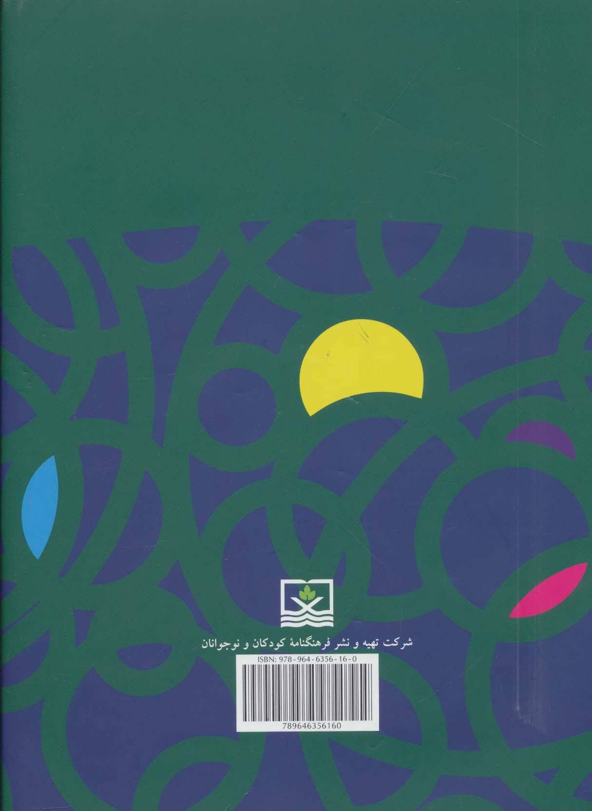 فرهنگنامه کودکان و نوجوانان16 (ز-ژ-س)