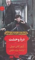 دره وحشت (داستان های شرلوک هولمز)