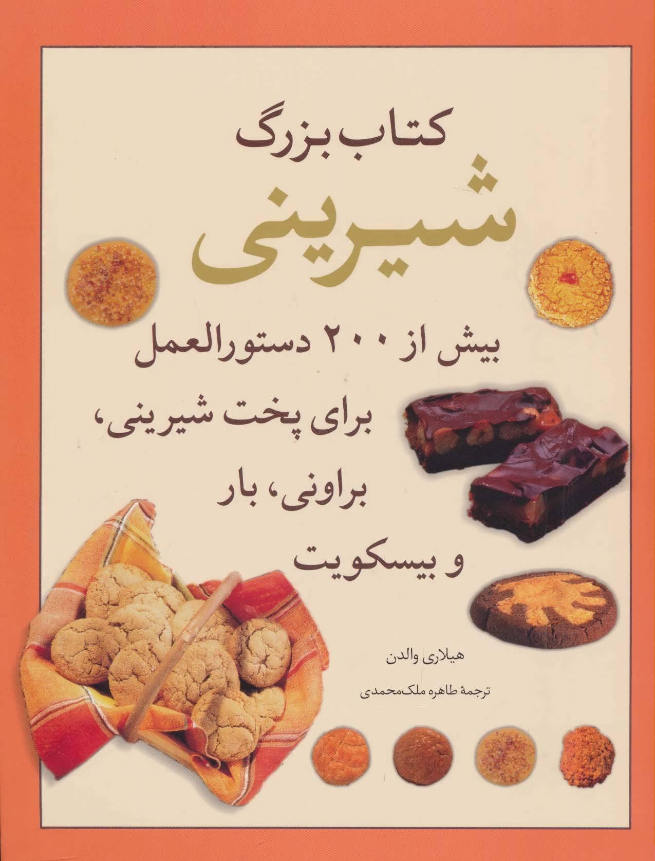 کتاب بزرگ شیرینی (بیش از 200 دستورالعمل برای پخت شیرینی،براونی،بار و بیسکویت)