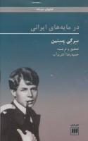 در مایه های ایرانی