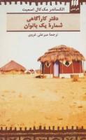 دفتر کارآگاهی شماره 1 بانوان (ادب خیال21)