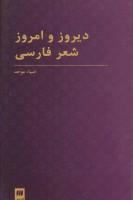 دیروز و امروز شعر فارسی (زبان و ادبیات38)