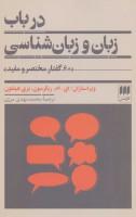 درباب زبان و زبان شناسی:60 گفتار مختصر و مفید (زبان و ادبیات53)