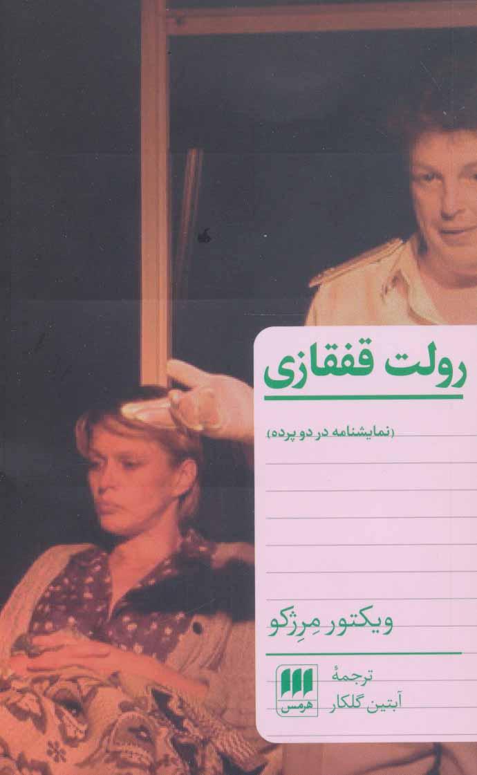 رولت قفقازی (نمایشنامه در دو پرده)