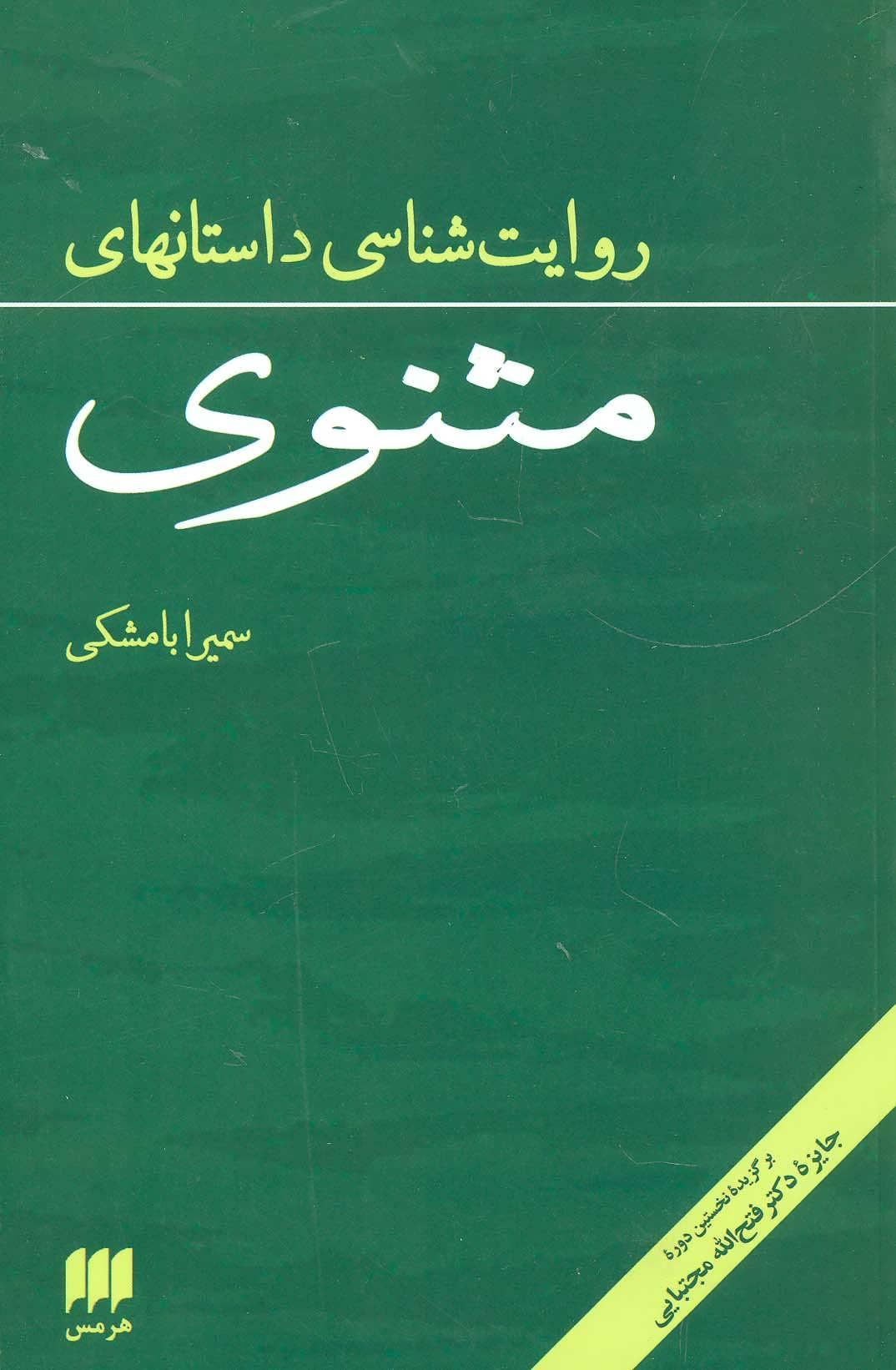 روایت شناسی داستانهای مثنوی (زبان و ادبیات52)