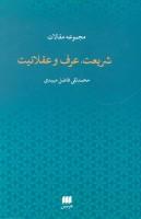 مجموعه مقالات شریعت،عرف و عقلانیت (دین12)