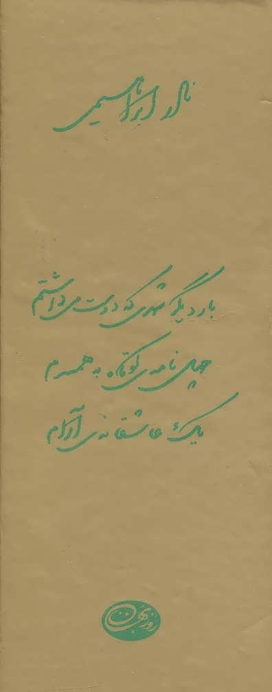 مجموعه نادر ابراهیمی (عاشقانه ها)،(3جلدی،باقاب)