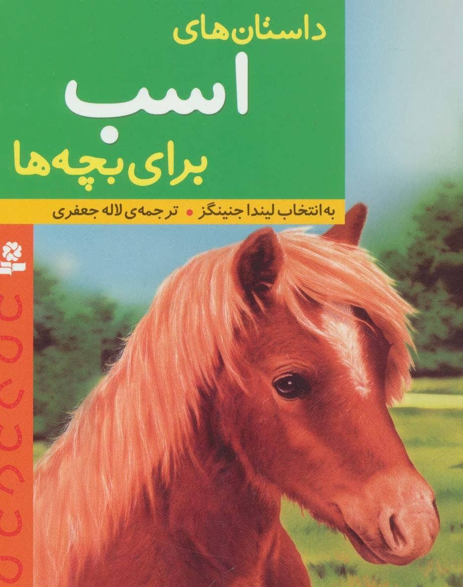 داستان های اسب برای بچه ها