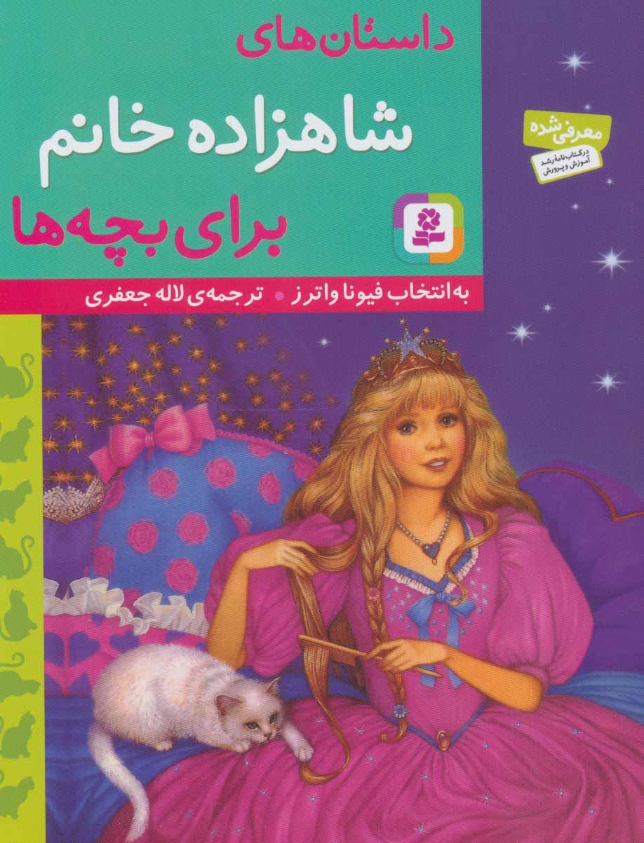 داستان های شاهزاده خانم برای بچه ها
