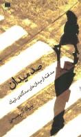 صد میدان:صد قصه از میدان های صد گانه ی نارمک (ادب خیال45)