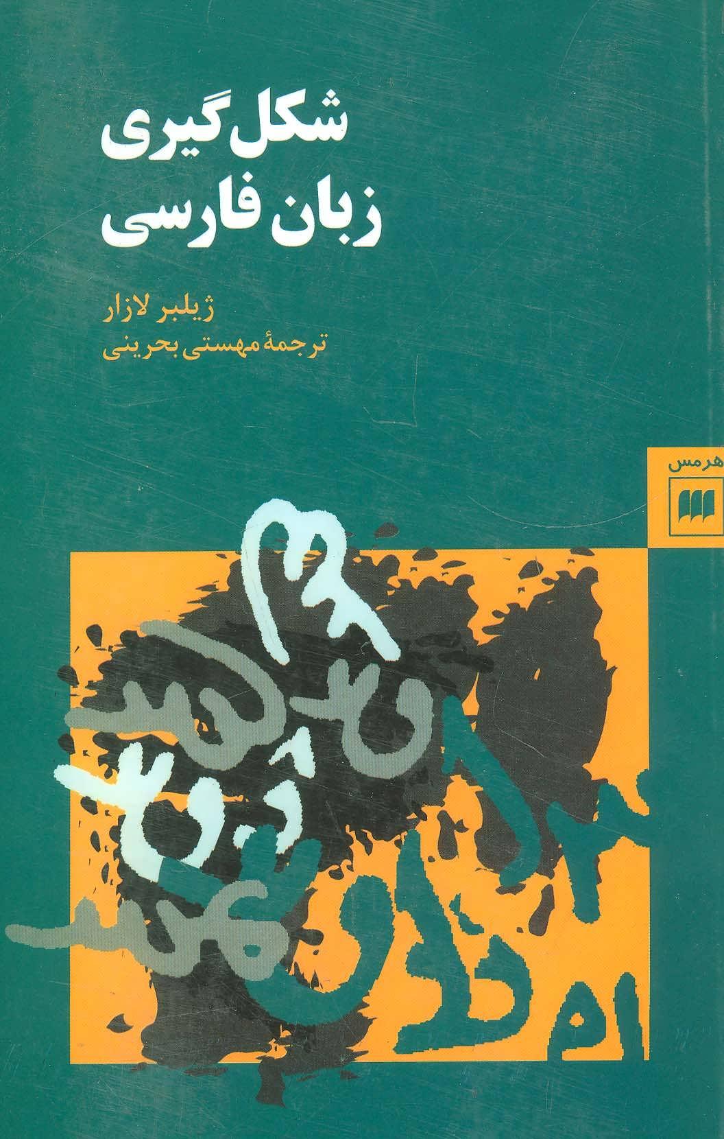 شکل گیری زبان فارسی (زبان و ادبیات22)