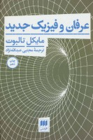 عرفان و فیزیک جدید