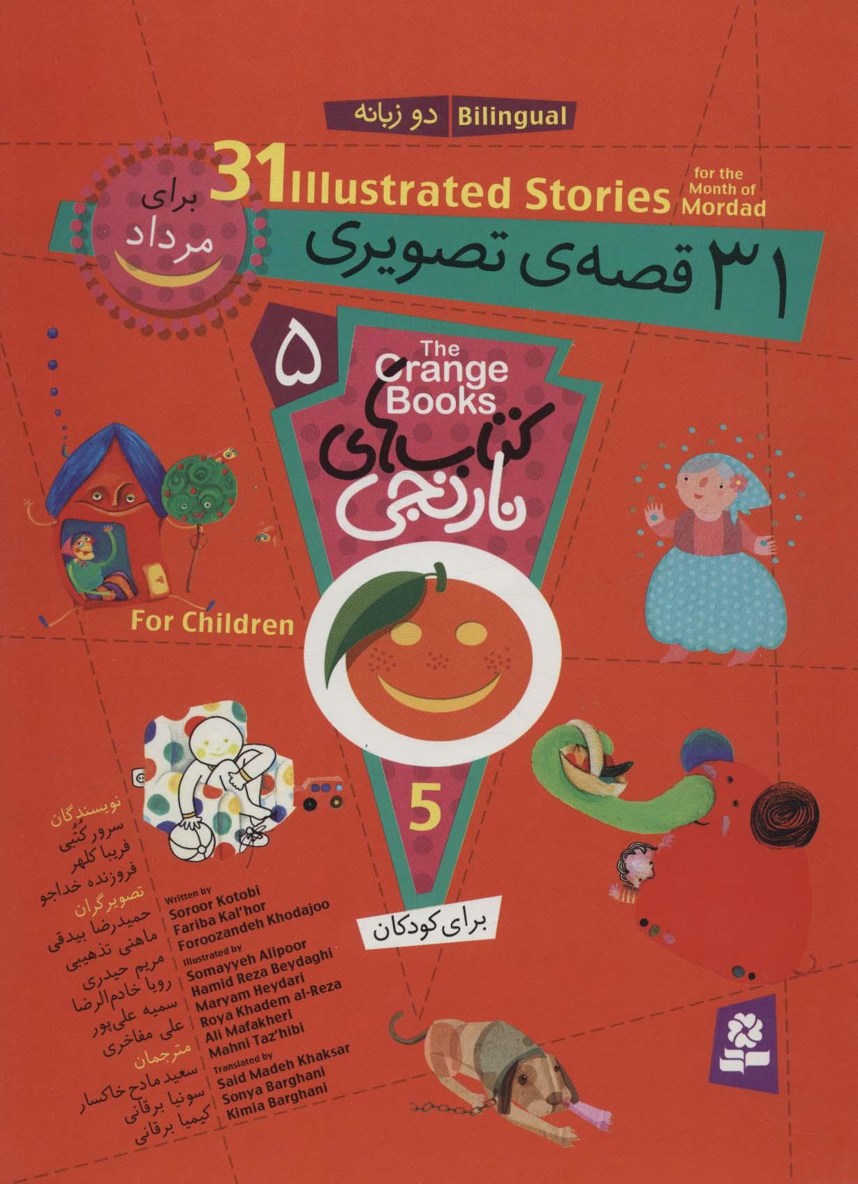 مجموعه کتاب های نارنجی 5 (31 قصه ی تصویری برای مرداد)،(2زبانه،گلاسه)
