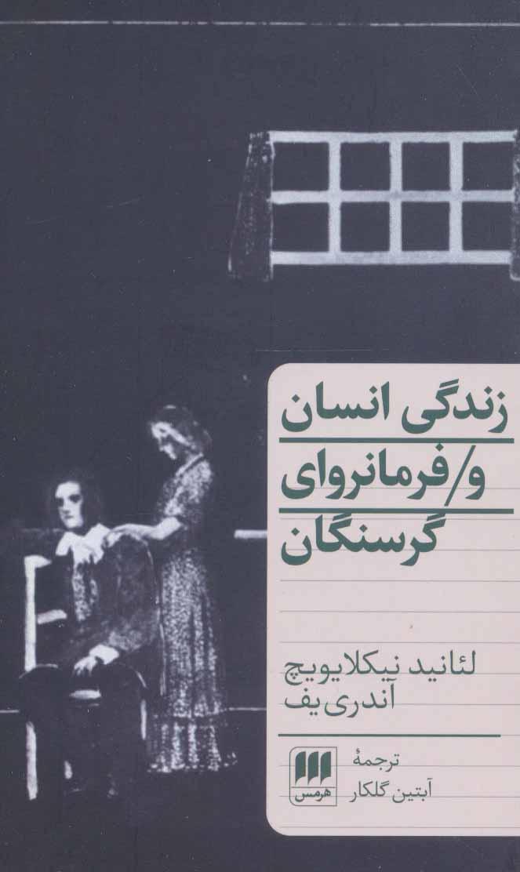 زندگی انسان و فرمانروای گرسنگان (دو نمایشنامه)